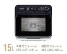 《Panasonic 國際牌》15L 蒸氣烘烤爐 NU-SC110