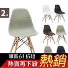 木質 餐椅 復刻 dsw 楓木椅 電腦椅【K0017-A】北歐原創復刻餐椅2入(6色) 完美主義