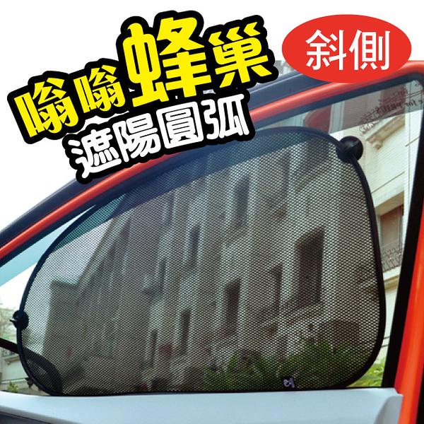 Car Life:: 汽車側窗-嗡嗡蜂巢結構遮陽圓弧(斜側)-65x38cm-(2入/組)(遮陽防曬隔熱遮光)