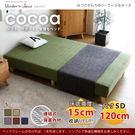 懶人床 COCOA 可可連結式彈簧懶人床 / 120cm - 5色可選 / MODERN DECO