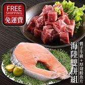 【免運】骰子牛排+厚切鮭魚 海陸雙拼組(骰子牛*4+厚切鮭魚*2)