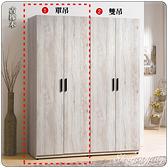 【水晶晶家具/傢俱首選】ZX1014-8狄倫2.5x6.5呎古橡木低甲醛木芯板單吊衣櫃(左)~~雙款可選