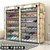 鞋架 開迪牛津布鞋架大號防塵收納鞋櫃雙排大容量多層簡易組裝時尚簡約 萬寶屋
