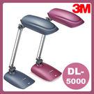 《3M》 58°博視燈 桌燈 DL500...