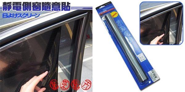 車之嚴選 cars_go 汽車用品 日式側窗靜電隨意貼 玻璃隔熱紙 靜電接著 可重複使用 隔熱遮陽防曬 2入