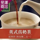 歐可茶葉 英式真奶茶 經典款(無加糖二合一)x3盒 (10入/盒)【免運直出】