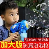 網紅吹泡泡機抖音同款兒童全自動大泡泡槍棒電動玩具泡泡水補充液 深藏blue