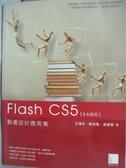 【書寶二手書T9/電腦_ZIG】Flash CS5動畫設計應用集_王傳奇_附光碟