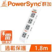群加 PowerSync 2P+3P 1開8插 防雷擊抗突波 電源延長線 / 1.8M (PWS-EE1818)