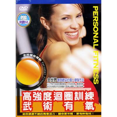 全民健身運動-高強度迴圈訓練武術有氧DVD 贈兩片優質DVD