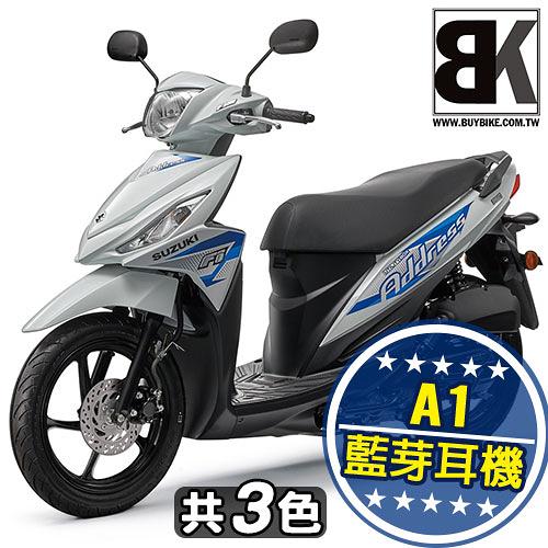 【抽真空藍芽】新ADDRESS 110 2019 送A1藍芽耳機 四萬失竊險(UKI110)台鈴Suzuki