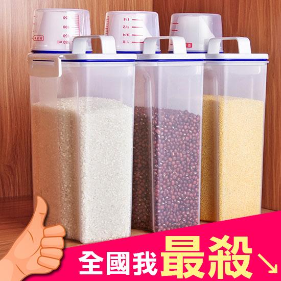 米桶 米箱 保鮮盒 收納罐 儲米箱  帶蓋 防蟲 防潮 米缸  2000ml 量杯手提密封罐 【M154-1】米菈生活館