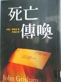 【書寶二手書T7/翻譯小說_HDI】死亡傳喚_約翰‧葛里遜