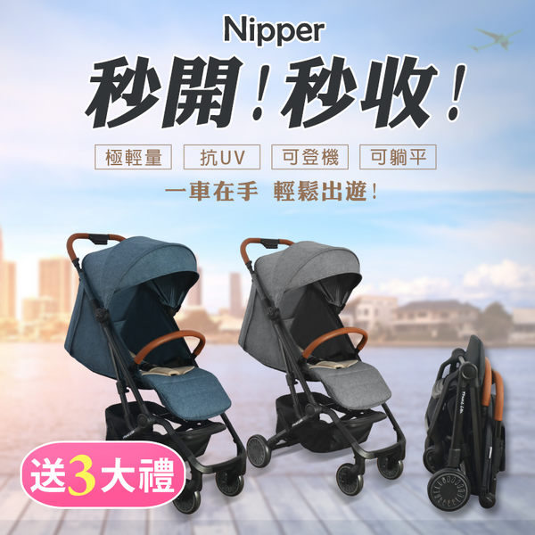 【MU0054】Nipper Travel Lite 秒收輕巧手推車
