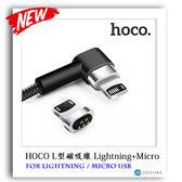 hoco L型磁吸線 Lightning + Micro USB 二入組 快充磁吸線 傳輸線 磁力線 磁充線 充電線