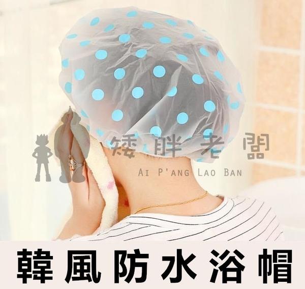 矮胖老闆 韓風防水浴帽 時尚 浴帽 浴巾 束髮 防水 盥洗 髮帶 浴室 廁所 【A98】