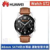 【12月限時促】 華為 Huawei Watch GT2 【送吸濕發熱披肩+專用鋼化貼】 砂礫棕 真皮錶帶 46mm