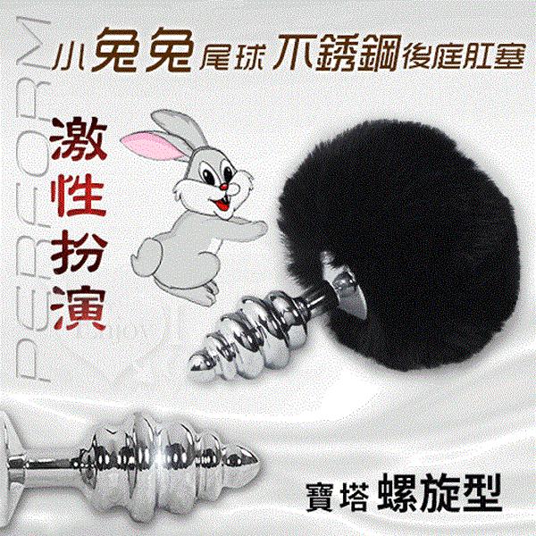 情趣用品   Perform激性扮演 ‧小兔兔尾球+不銹鋼寶塔螺旋型後庭肛塞﹝黑色﹞