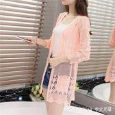 中大尺碼空調衫夏女開衫中長款鏤空薄款針織衫披肩女外套 nm4945【pink中大尺碼】
