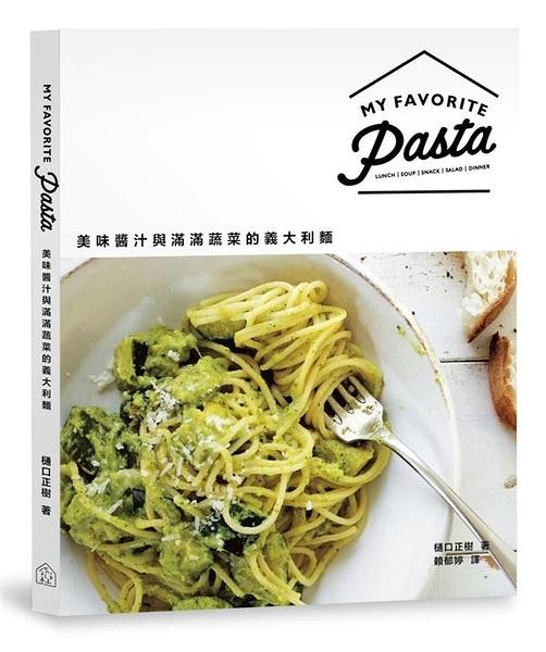 MY FAVORITE PASTA──美味醬汁與滿滿蔬菜的義大利麵