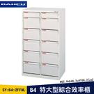【辦公嚴選】大富 SY-B4-2FFNL B4特大型綜合效率櫃 檔案櫃 分類櫃 組合櫃 公文櫃 置物櫃 辦公家具