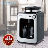 (((福利電器))) 日本Siroca Crossline 自動研磨咖啡機 SC-A1210 全新公司貨 自己煮 省荷包 可超取