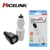 [富廉網] Nicelink  US-M220A  雙USB車用充電器-超迷你外型
