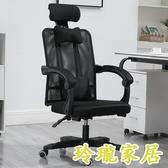 電腦椅 家用辦公椅可躺人體工學升降椅子靠背電競游戲座椅學生轉椅 【免運】