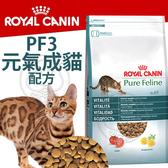 【zoo寵物商城】PF 新皇家飼料《元氣成貓PF3配方》8KG