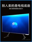 液晶電視機底座支架免打孔桌面增高通用32-65寸萬能小米海信夏普 後街五號