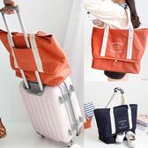 旅行包女健身包衣物收納袋旅游包可套拉桿箱行李袋單肩帆布手提包zg【七夕全館88折】