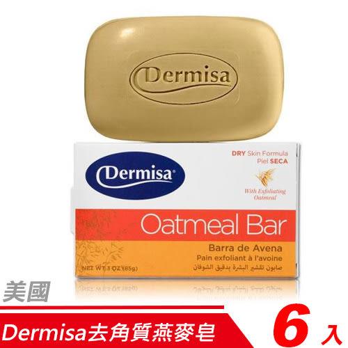 【6入超值組】美國Dermisa去角質燕麥皂85g