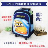 CARS 汽車總動員 拉桿書包 CS3G41 學生書包 後背包 超輕 多隔層 兒童書包 桔子小妹