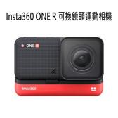 NST360 ONE R 4K 廣角鏡頭模組 運動攝影 公司貨原廠一年保固