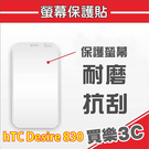 HTC Desire 830 高透光螢幕保護貼