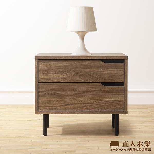 日本直人木業-WANDER胡桃木55公分床頭櫃