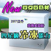 ⊙ SANLUX台灣三洋 207公升冷凍櫃SCF-207W 家中第2台⊙