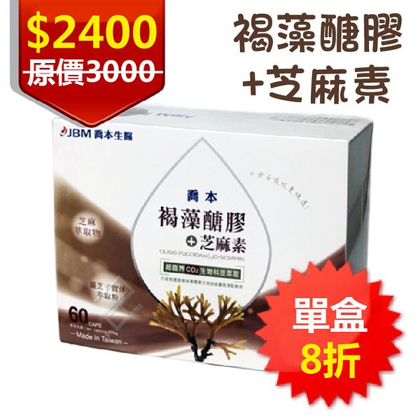 JBM喬本 褐藻醣膠+芝麻素膠囊60粒/盒 8折 藻褐素 靈芝子實體 草本密碼 喬本生醫