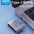 海備思Type-C介面保護頭usb轉接頭雷電3電腦配件擴充埠蘋果macbook Pro筆電轉換器