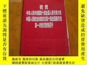 二手書博民逛書店罕見祝賀中華人民共和國第十屆全國人民代表大會中國人民政治協商會議