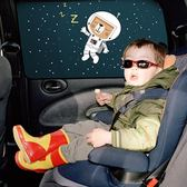 汽車窗簾磁吸式側窗遮陽簾防曬側擋夏季車內遮陽擋  露露日記