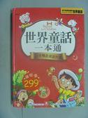 【書寶二手書T3/兒童文學_QXD】世界童話一本通_幼福編輯部