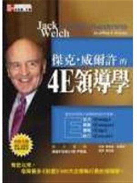 (二手書)傑克‧威爾許的4E領導學