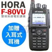 【贈入耳式耳機】HORA F-80VU 10W大功率 雙頻雙顯 無線電對講機 中文介面 F80VU