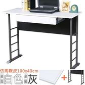 【Homelike】查理100x40工作桌(仿馬鞍皮-附抽屜)桌面-白 / 桌腳