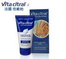 法國倍維她 Vita Citral 24小時深藍護手霜 75ml (粗糙雙手)【富山】