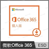 Microsoft Office 365 ESD 個人一年訂閱下載版 【Buy3c奇展】