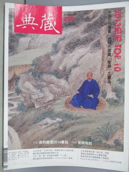【書寶二手書T1/雜誌期刊_YKB】典藏古美術_258期_2013拍市TOP 10