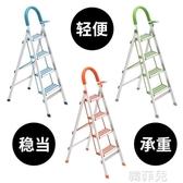 伸縮梯梯子家用折疊人字梯工程梯鋁合金加厚室內多 扶梯四五步伸縮梯mks 雙12