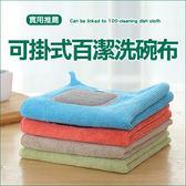 ✭慢思行✭【J33-7】可掛式百潔洗碗布 超細 纖維 抹布 清潔 輕洗 廚房 衛生 加厚 隔熱 防燙